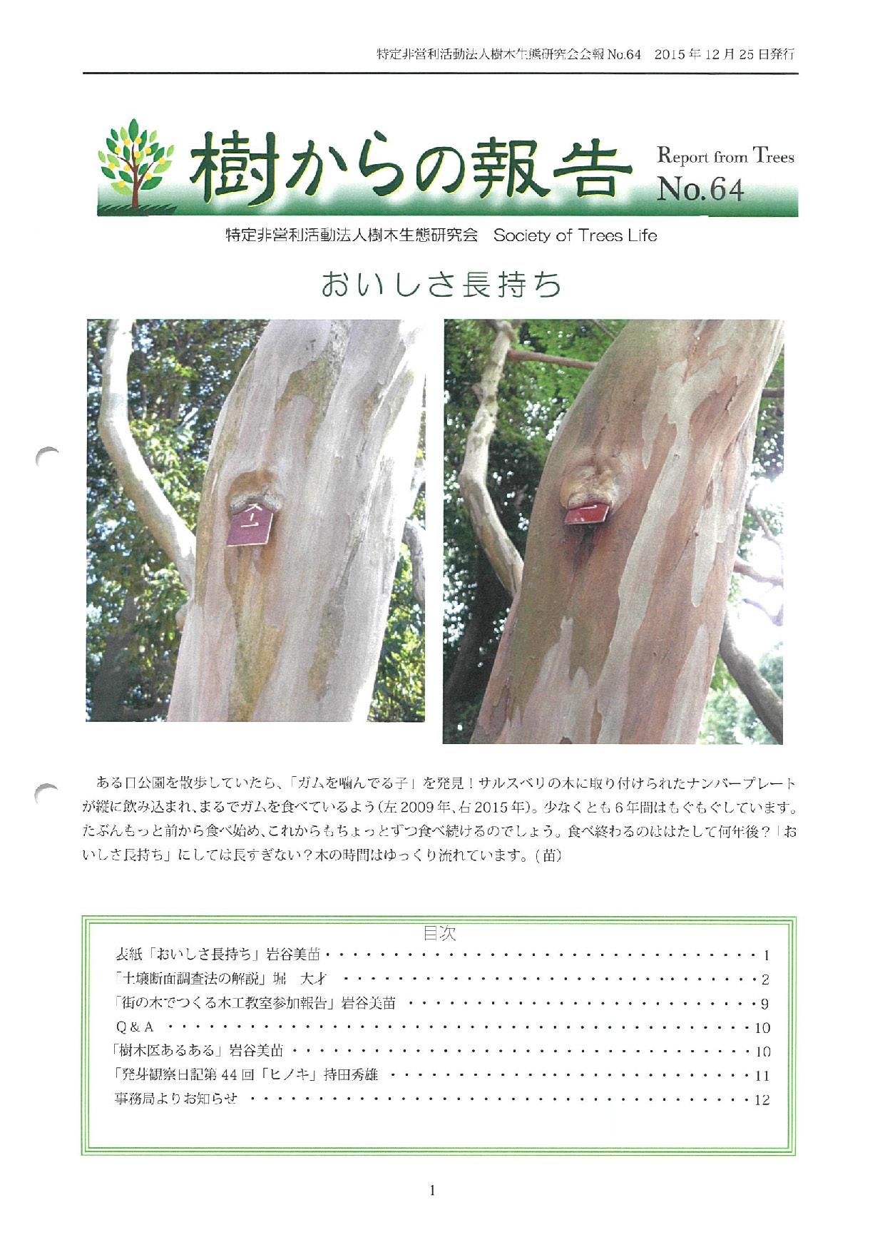 樹からの報告 会報64号