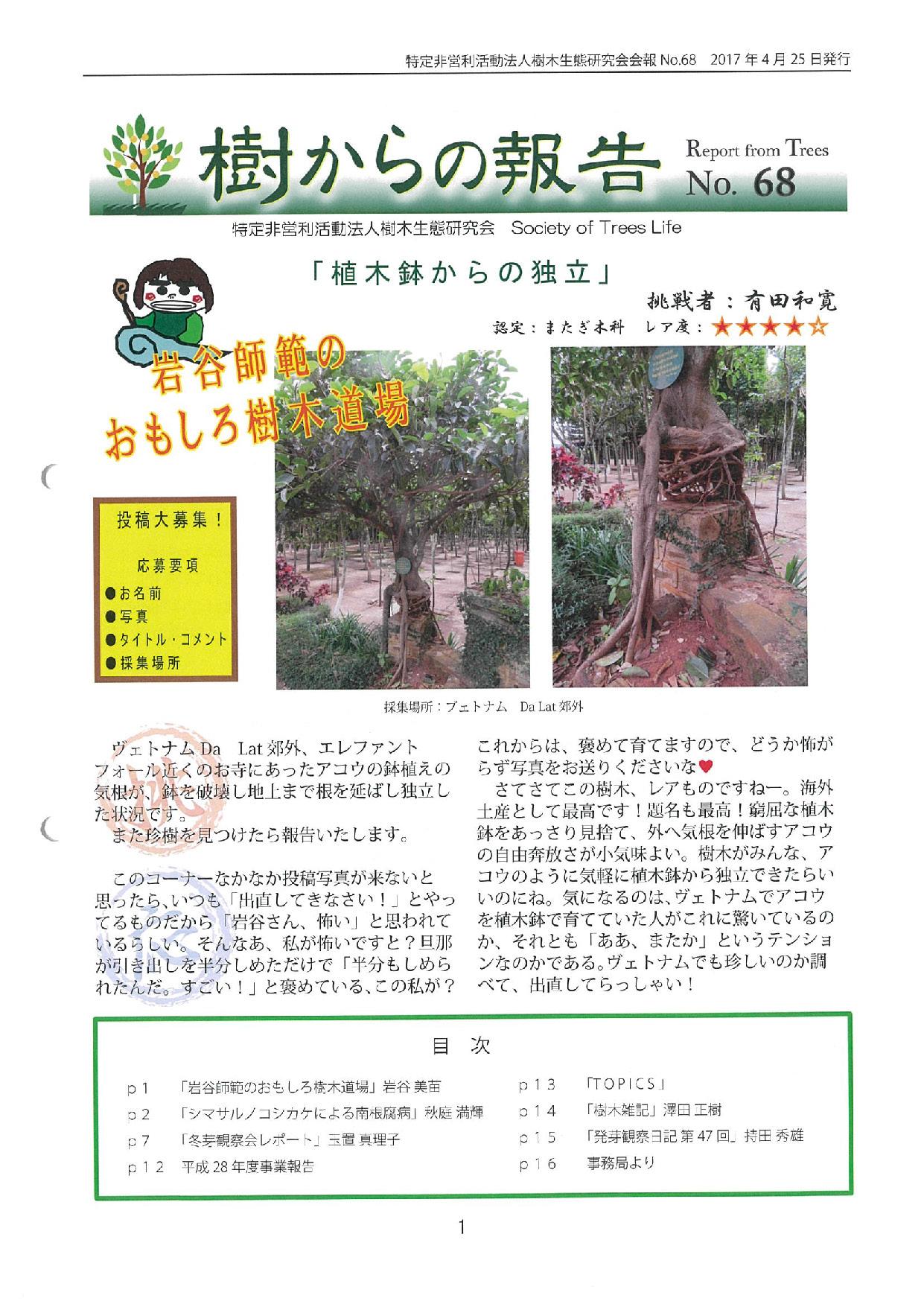 樹からの報告 会報68号