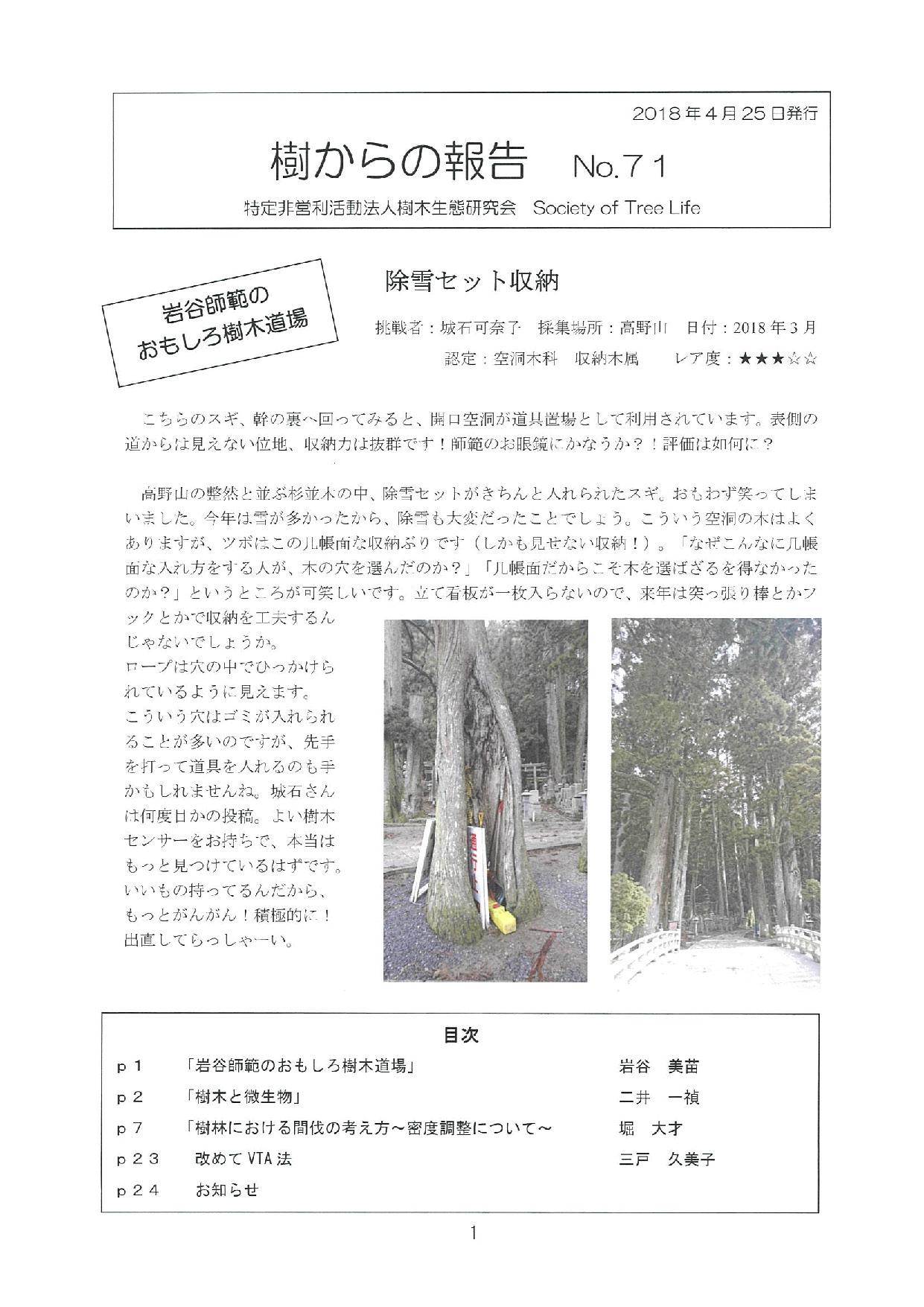 樹からの報告 会報71号