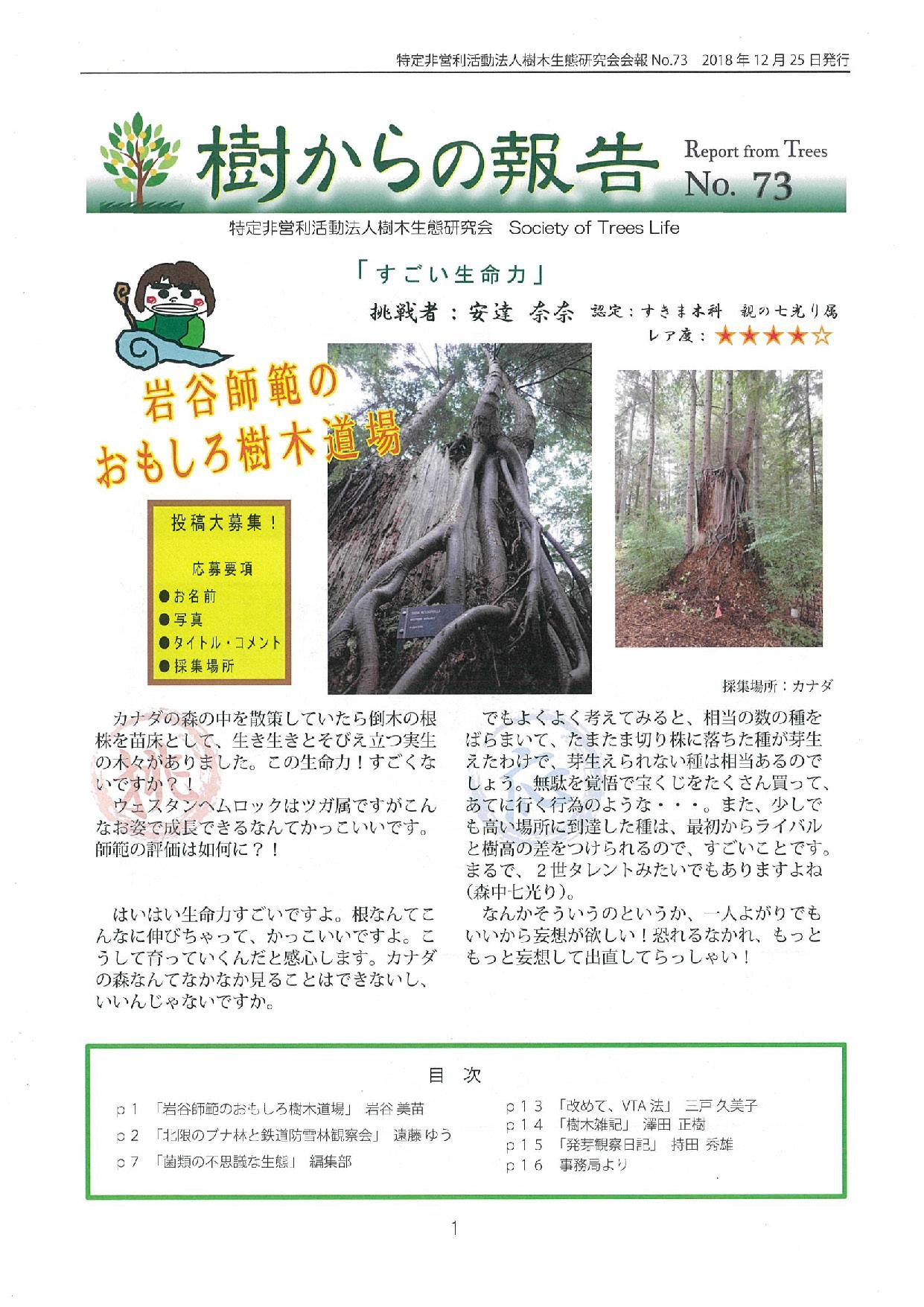 樹からの報告 会報73号