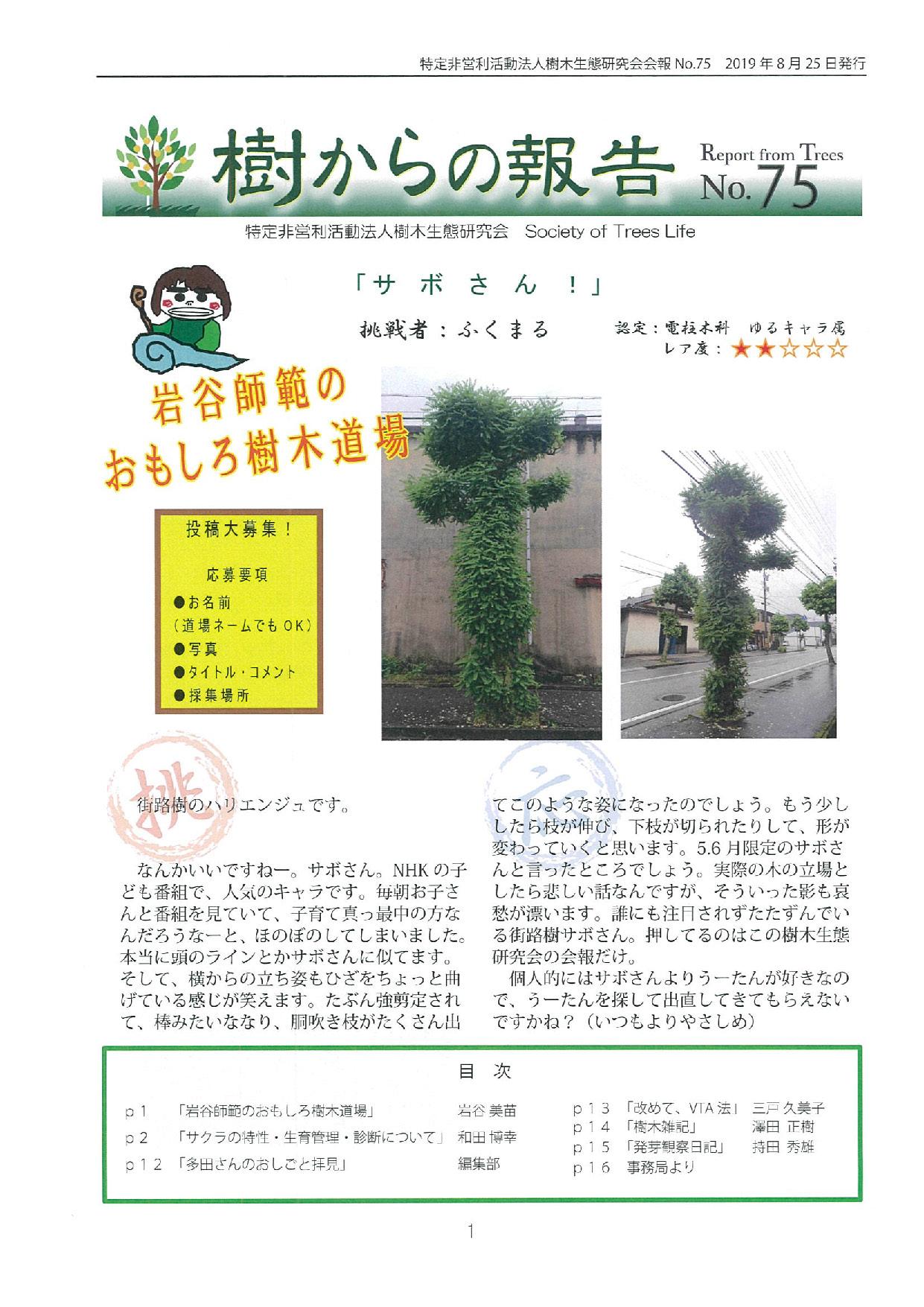 樹からの報告 会報75号