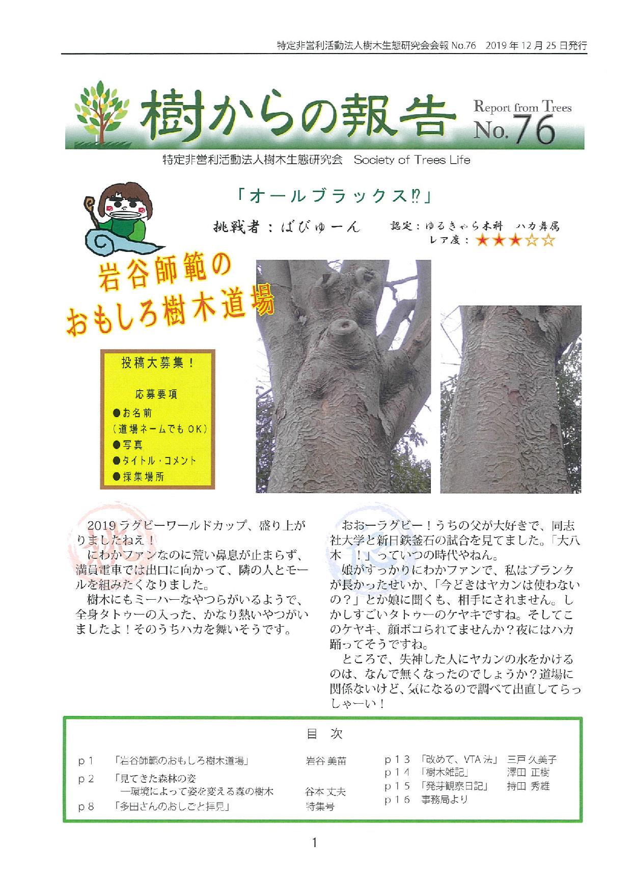 樹からの報告 会報76号