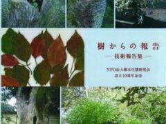 樹からの報告~技術報告集